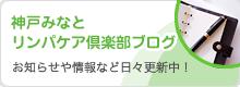 神戸みなとリンパケア倶楽部ブログ