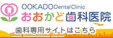 歯科専用サイト