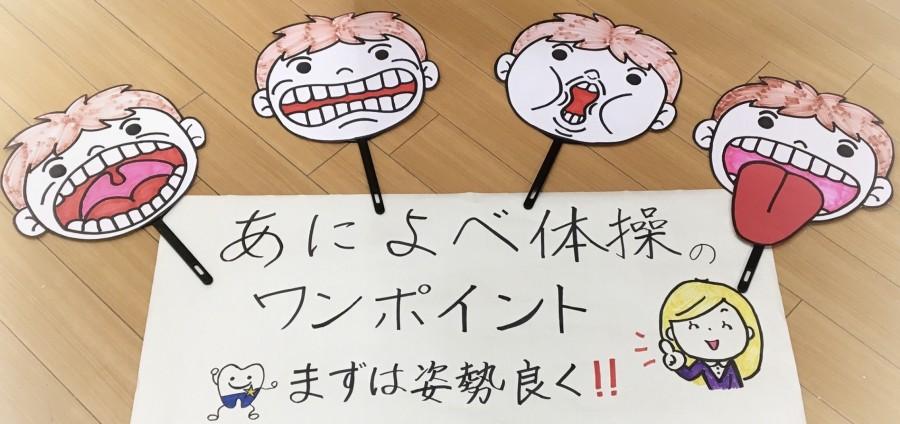あによべ体操で舌を正しい位置にしてあげましょう!