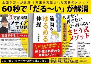 佐藤青児先生の書籍無料プレゼント♪